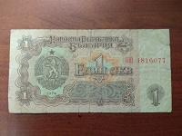 Отдается в дар Бона Болгарии 1974 года.