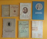 Отдается в дар Книги о писателях и великих личностях