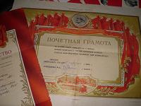 Отдается в дар Грамоты советские