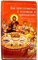 Отдается в дар Как приготовиться к исповеди. Практическое пособие для православного христианина