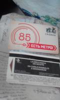 Отдается в дар Тройка билет проездной Италия метро коллекция коллекцинерам
