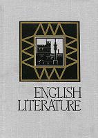 Отдается в дар Книга «Английская литература»