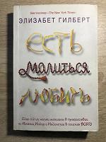 Отдается в дар Книга Элизабет Гилберт