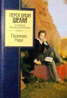 Отдается в дар Книга П.Б. Шелли «Странники мира»