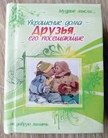 Отдается в дар Маленькие книжки