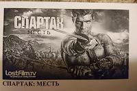 Отдается в дар Сериал «Спартак»
