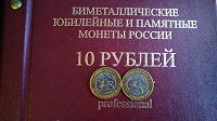 Отдается в дар Северная Осетия-Алания монеты