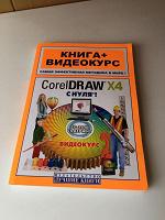 Отдается в дар Самоучитель по Corel Draw X4