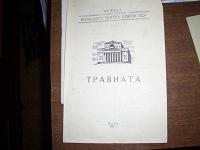 Отдается в дар театральные программки.Старые из СССР