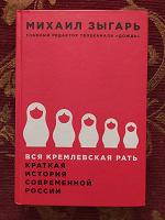 Отдается в дар Михаил Зыгарь «Вся кремлевская рать»