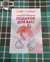 Отдается в дар Стильное украшение от Ювелирной сети 585GOLD