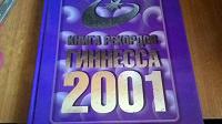 Отдается в дар Книга рекордов Гиннесса 2001 г