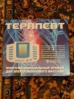 """Отдается в дар Медицинский прибор «Терапевт """""""
