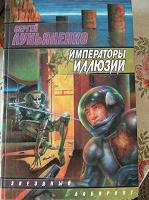 Отдается в дар Книга фантастика
