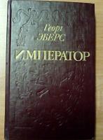 Отдается в дар Книга авт. Г. Эберс \ Император