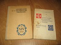 Отдается в дар книги на французском и о французском языке