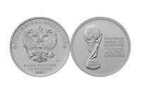Отдается в дар 25 рублей ЧМ по футболу 2018