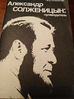 Отдается в дар Книга Петра Паламарчука «Александр Солженицын: путеводитель