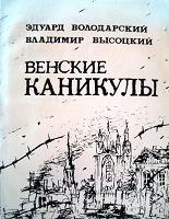 Отдается в дар «Венские каникулы» В.Высоцкий, Э.Володарский