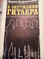 Отдается в дар «В окружении Гитлера», Подковиньский