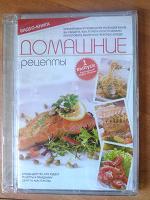 Отдается в дар DVD кулинарные рецепты.