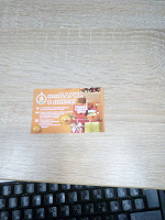 Отдается в дар Скретч- карта купон в Дикси