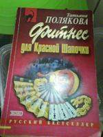 Отдается в дар Полякова, Фитнес для Красной Шапочки