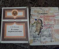 Отдается в дар Книги для малышей и их родителей из СССР.