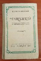 Отдается в дар Д.Д.Обломиевский «Французский романтизм»