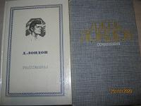Отдается в дар отдельные книги Джека Лондона