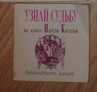Отдается в дар Книга-оракул по книге))