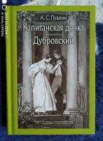 """Отдается в дар А.С.Пушкин «Капитанская дочка» и """" Дубровский""""."""