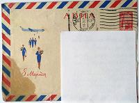 Отдается в дар Конверт В. Зарубина 1966