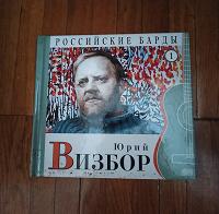 Отдается в дар Книга Российские барды. Юрий Визбор