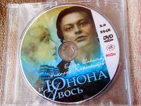Отдается в дар DVD «Юнона и Авось»