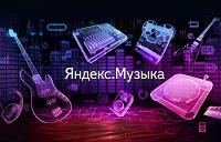 Отдается в дар 6 месяцев подписки в Яндекс Музыка