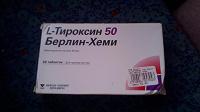 Отдается в дар L-Тироксин 50 Берлин -Хеми