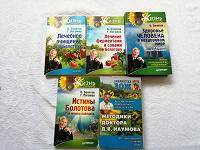 Отдается в дар Книги академика Болотова о здоровье