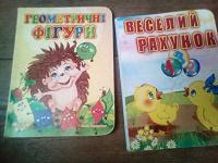 Отдается в дар книги деткам