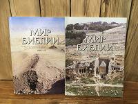 Отдается в дар Журналы «Мир Библии»