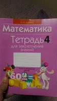 Отдается в дар Тетрадь по математике 4 класс.