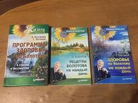 Отдается в дар Собрание книг о здоровье по системе академика Болотова