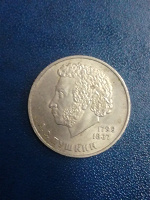 Отдается в дар Монета СССР