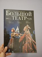 Отдается в дар Журнал из Большого театра