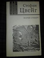 Отдается в дар Стефан Цвейг «Мария Стюарт»