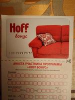 Отдается в дар Карта магазина Hoff