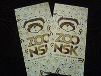 Отдается в дар Схема зоопарка.