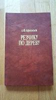 "Отдается в дар Книга: «Резчику по дереву"", Афанасьев."