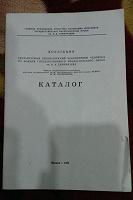 Отдается в дар Каталог фонда музея им. Тимирязева