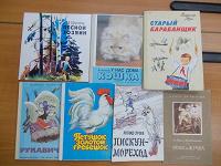 Отдается в дар Советские детские книжки — снова